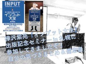樺沢紫苑『インプット大全』 出版記念セミナー in 札幌に参加してきましたぞ!自分の気づきまとめ&備忘録